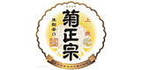 【亚洲酒】菊正宗